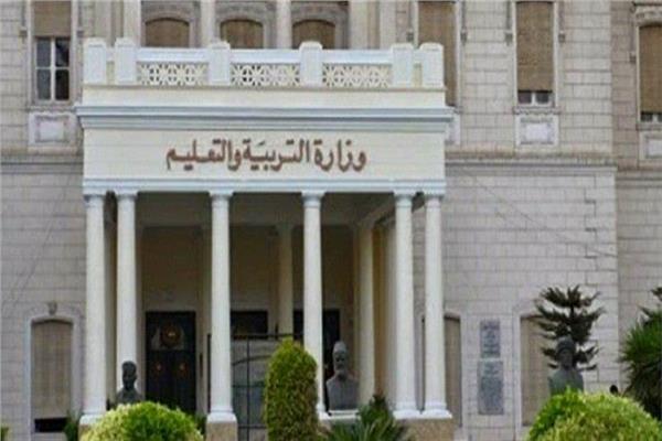 بيان وزارة التربية و التعليم