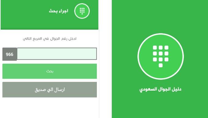 تطبيق دليل السعودي
