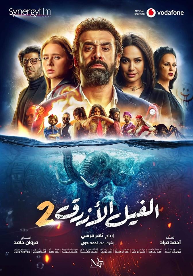 خالد الصاوي الفيل الأزرق