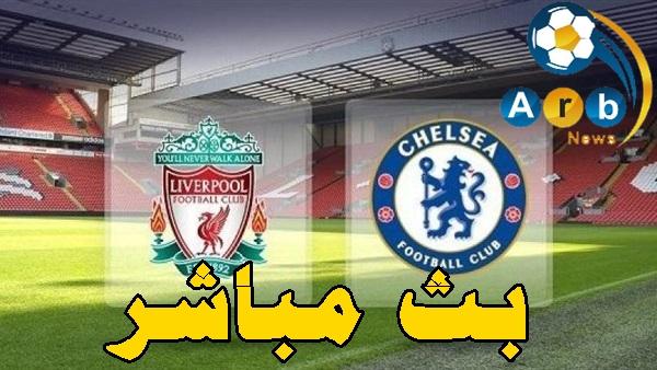 مباراة ليفربول وتشيلسي بث مباشر