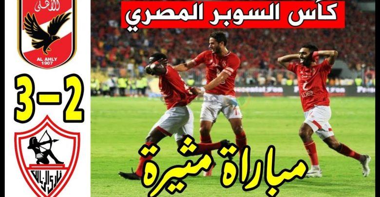 النادي الأهلي بطل كأس السوبر