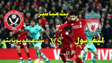 مباراة ليفربول بث مباشر