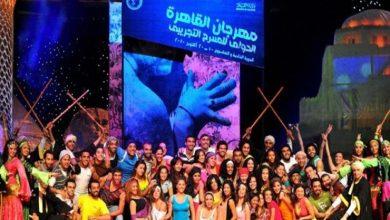مهرجان القاهرة الدولي