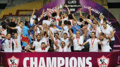 نادي الزمالك بطل لكأس مصر