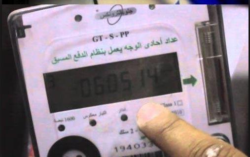 قراءة تسجيل عداد الكهرباء