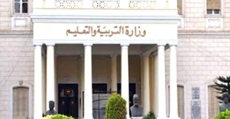 مسابقة وزارة التربية والتعليم