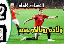 ملخص مباراة مصر ضد الكاميرون