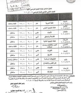 جدول امتحانات الصف الثاني الثانوي