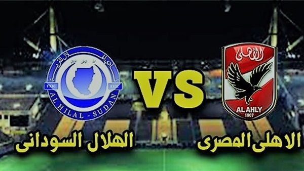 الهلال السوداني ضد الأهلي المصري