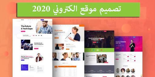 موقعك الالكتروني في 2020